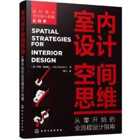 室内设计空间思维:从零开始的全流程设计指南