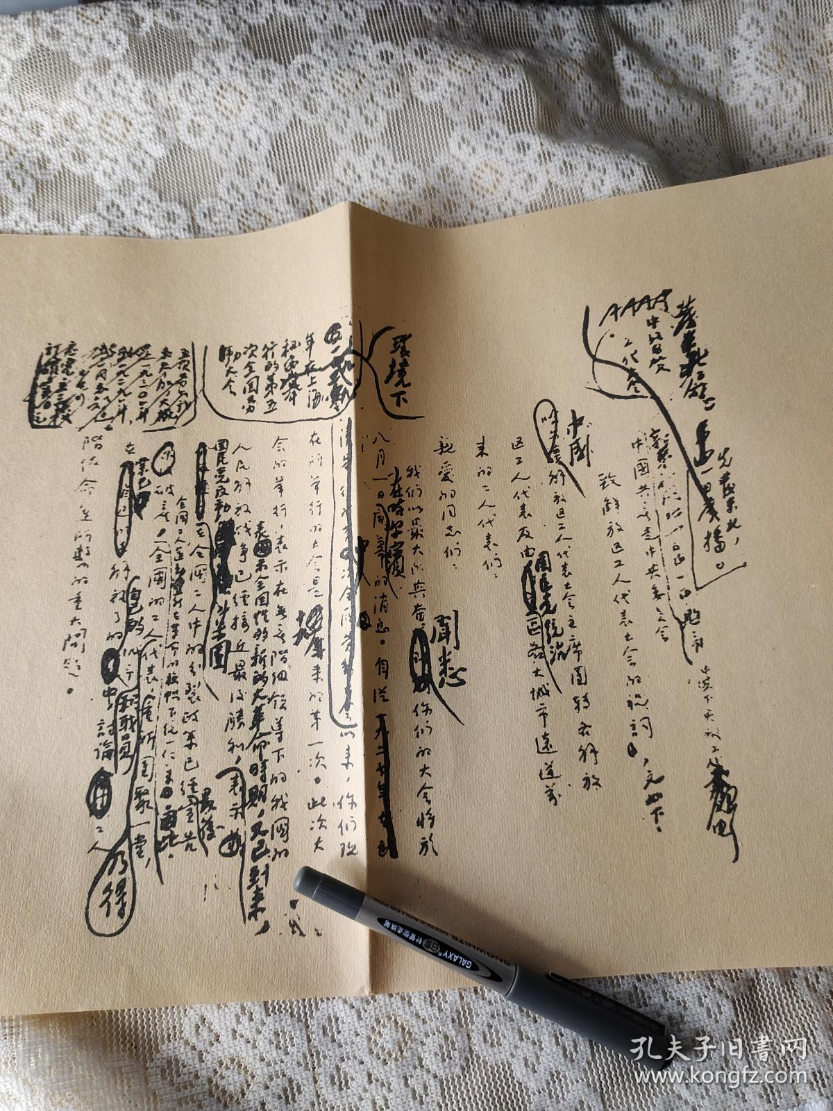 4新华社稿笺影印--解放战争------