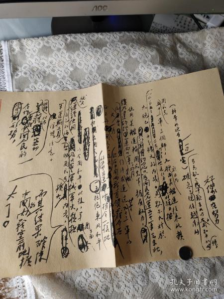 6新华社稿笺影印--解放战争------