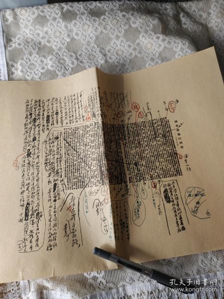 新华社稿笺影印--解放战争-----将革命进行到底