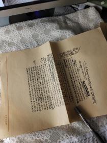 10新华社稿笺影印--解放战争------