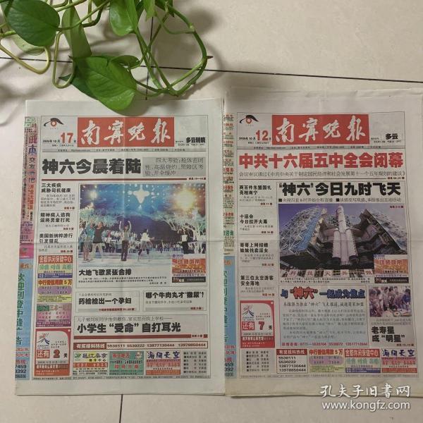 南宁晚报神六发射成功一套两期2005.10.12  10.17