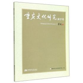 重庆文化研究·庚子冬