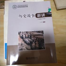 历史故事新讲,中国古代史。