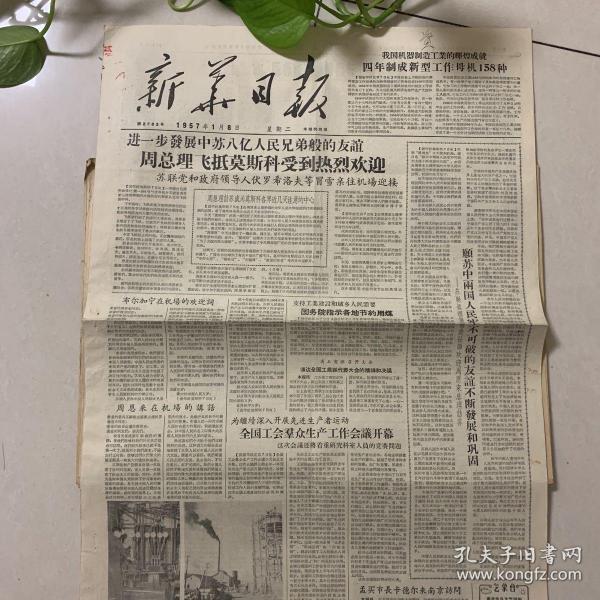 新华日报1957.1.8生日报