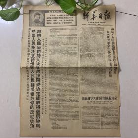 新华日报1968.9.3生日报