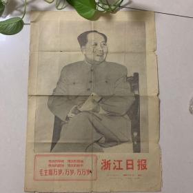 浙江日报1969.1.1