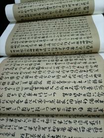 唐人《草书法华经》高清复制微喷毛笔书法字帖临摹宣纸长卷29x398cm