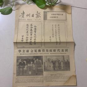 贵州日报1977.6.5