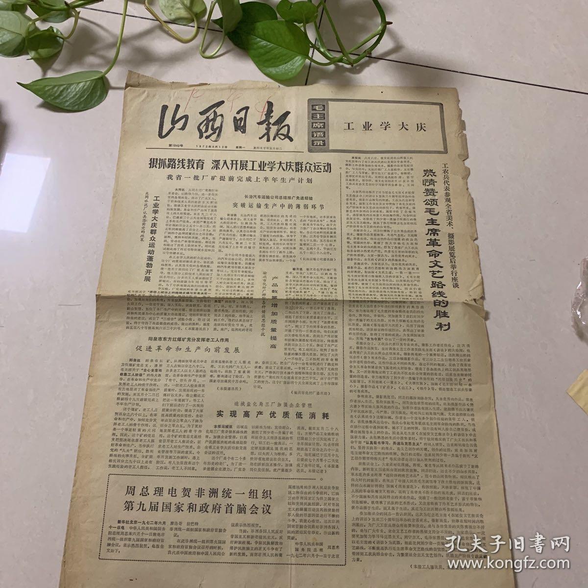 山西日报1972.6.12