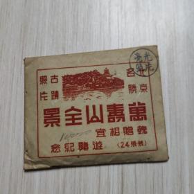 老照片:万寿山全景-北京名胜古迹照片-24张全