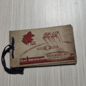 老照片:武汉影集 (12张全)国营长虹摄影图片社摄制