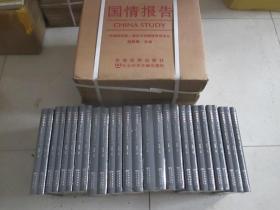 国情报告 : 1998~2011(14卷全27册) 16开,精装,未开封,原箱