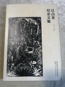 包邮 汪占非纪念文集