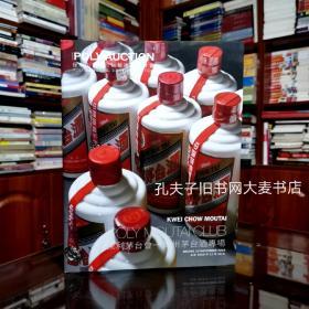 《保利山东第六届艺术品拍卖会.贵州茅台酒专场》