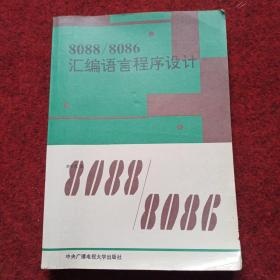 8088/8086汇编语言程序设计