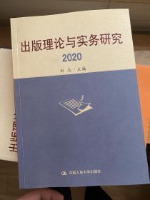 出版理论与实务研究2020
