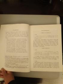 厦门大学国学研究院集刊.第一辑   未翻阅正版   2021.3.20