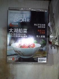 中外食品工业2008 9、