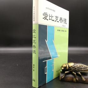 台湾东大版 杨适《愛比克泰德》(精装)