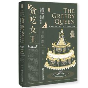 贪吃女王:维多利亚的饮食与王室秘辛 特装本