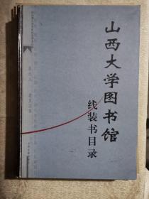 山西大学图书馆线装书目录(2002年1版1印)