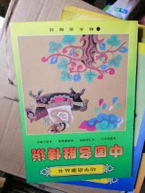 幼学启蒙丛书 中国名胜传说