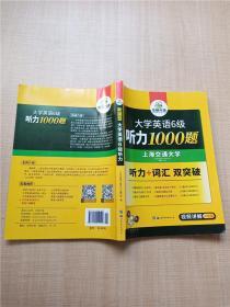 华研外语 新题型大学英语6级听力1000题【内有笔迹】.