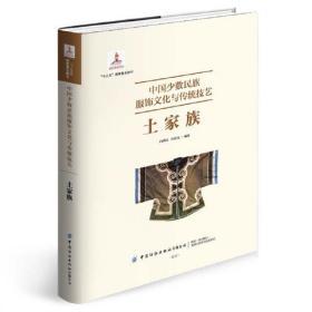 中国少数民族服饰文化与传统技艺 土家族