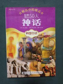 世界50大神话