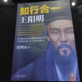知行合一王阳明:1472~1529