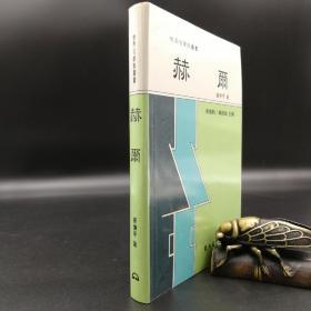 台湾东大版 孙伟平《赫爾》(精装)