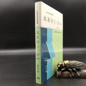 台湾东大版 朱明忠《奧羅賓多  高士》(精装)