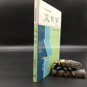 台湾东大版 张家龙《艾耶爾》(精装)