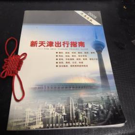 新天津出行指南 2008迎奥运版