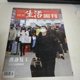 三联生活周刊 2020 9