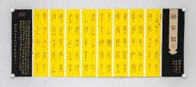 中山王篆书名家、中书协会员——葛崇收 《陋室铭》