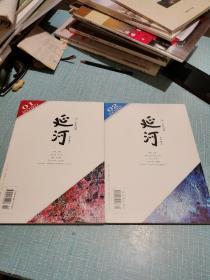 延河下半月刊2020年1.2期合售