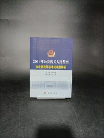 2014年公安机关人民警察执法资格等级考试试题解析