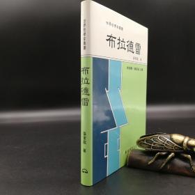 台湾东大版 张家龙《布拉德雷》(精装)