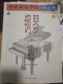 钢琴.考级教程(业余)一(第一级---第三级)