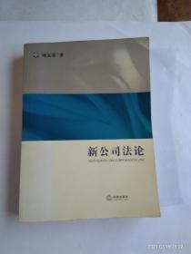 法学研究生教学书系:新公司法论