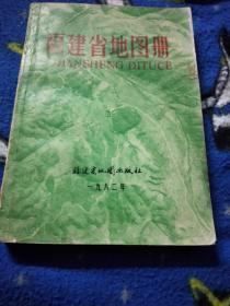 福建省地图册(1982年版