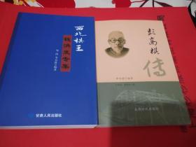 《钱洪发专集》《彭高棋传》签名本合售包邮