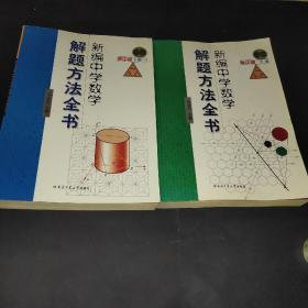 新编中学数学解题方法全书 高中版 上卷 下卷一