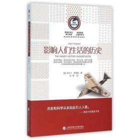 二手正版 美国科学问答丛书:影响人们生活的历史 9787543966529