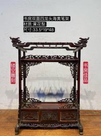 旧藏海黄双面工四龙头笔架,雕刻精致,做工精致考究,木纹纹理清晰,全品完整