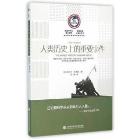 二手正版 美国科学问答丛书 人类历史上的重要事件 9787543966512