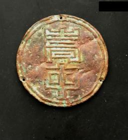 民国时期:河南嵩县中学铜帽徽
