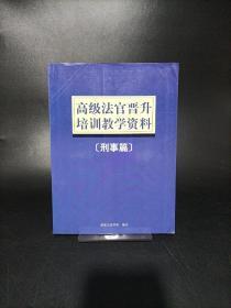 高级法官晋升培训教学资料 刑事篇